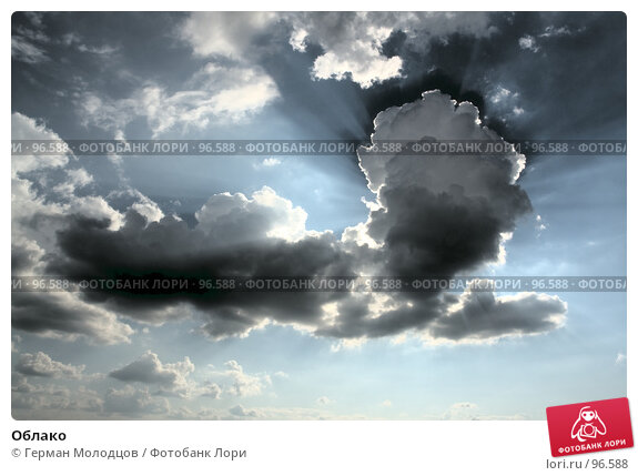 Облако, фото № 96588, снято 16 августа 2007 г. (c) Герман Молодцов / Фотобанк Лори