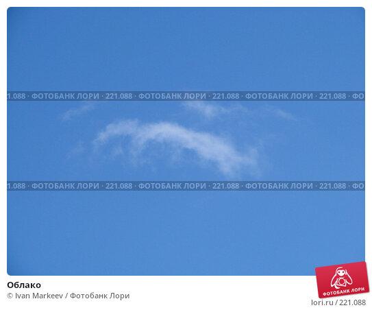 Купить «Облако», фото № 221088, снято 20 апреля 2007 г. (c) Ivan Markeev / Фотобанк Лори