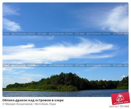 Облако-дракон над островом в озере, фото № 157644, снято 11 августа 2007 г. (c) Михаил Коханчиков / Фотобанк Лори
