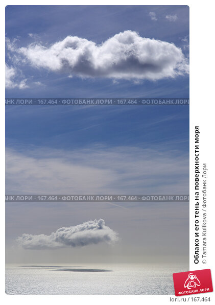 Облако и его тень на поверхности моря, фото № 167464, снято 4 января 2008 г. (c) Tamara Kulikova / Фотобанк Лори