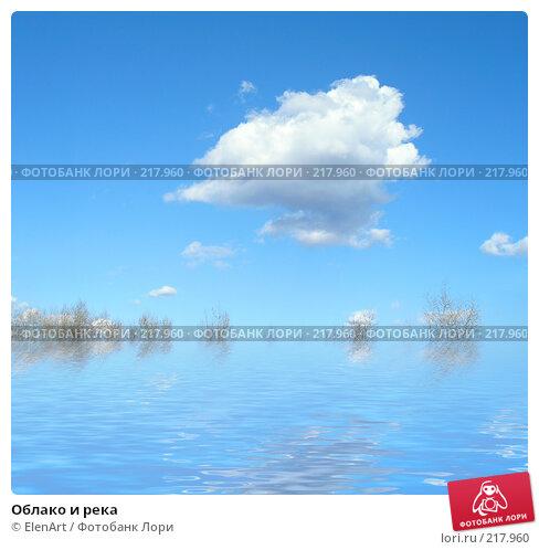 Купить «Облако и река», фото № 217960, снято 24 апреля 2018 г. (c) ElenArt / Фотобанк Лори