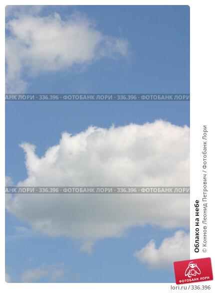 Облако на небе, фото № 336396, снято 24 июня 2008 г. (c) Коннов Леонид Петрович / Фотобанк Лори