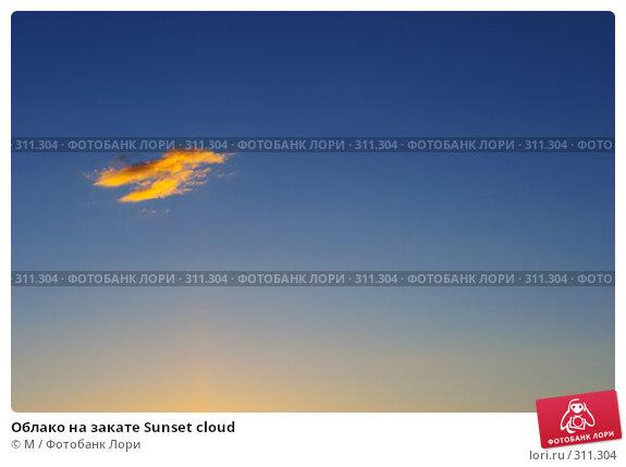 Купить «Облако на закате Sunset cloud», фото № 311304, снято 22 апреля 2018 г. (c) М / Фотобанк Лори