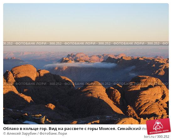 Купить «Облако в кольце гор. Вид на рассвете с горы Моисея. Синайский полуостров, Египет», фото № 300252, снято 7 января 2005 г. (c) Алексей Зарубин / Фотобанк Лори