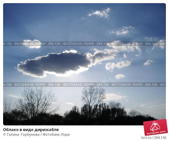 Облако в виде дирижабля, фото № 294136, снято 6 апреля 2006 г. (c) Галина  Горбунова / Фотобанк Лори