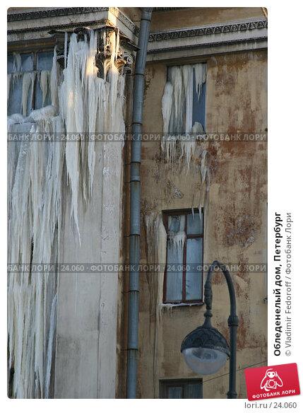 Обледенелый дом, Петербург, фото № 24060, снято 23 февраля 2007 г. (c) Vladimir Fedoroff / Фотобанк Лори