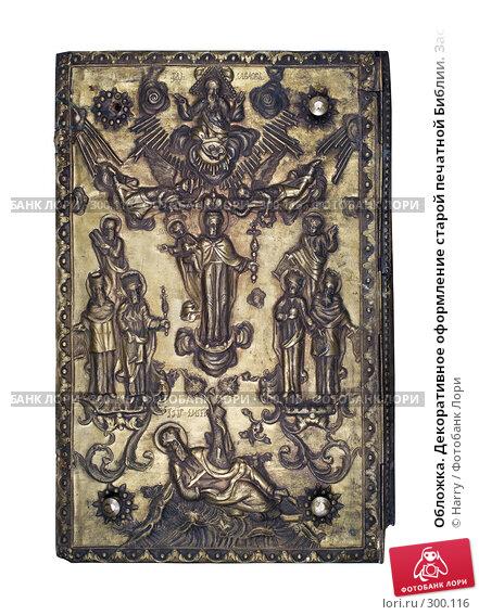 Обложка. Декоративное оформление старой печатной Библии. Застежка, фото № 300116, снято 18 апреля 2008 г. (c) Harry / Фотобанк Лори