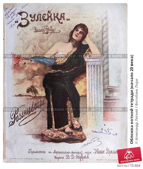 Обложка нотной тетради (1892 год), фото № 15864, снято 25 декабря 2006 г. (c) Александр Легкий / Фотобанк Лори