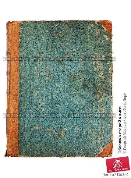 Купить «Обложка старой книги», фото № 130540, снято 17 сентября 2007 г. (c) Георгий Марков / Фотобанк Лори