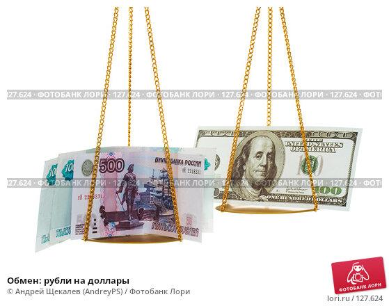 Обмен: рубли на доллары, фото № 127624, снято 26 ноября 2007 г. (c) Андрей Щекалев (AndreyPS) / Фотобанк Лори