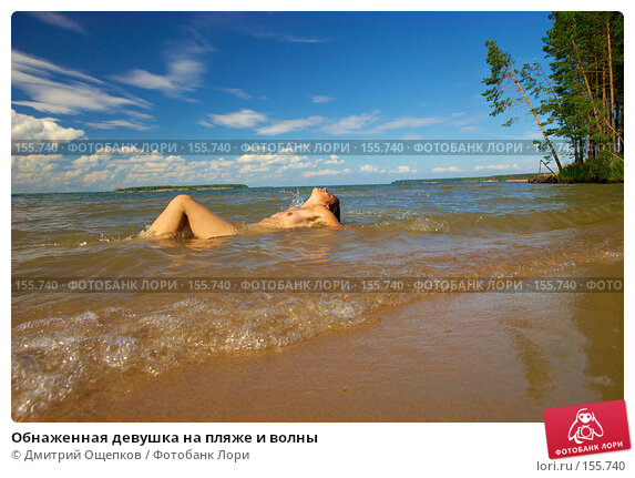 Обнаженная девушка на пляже и волны, фото № 155740, снято 27 июля 2007 г. (c) Дмитрий Ощепков / Фотобанк Лори