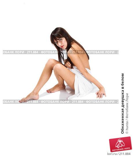 Обнаженная девушка в белом, фото № 211884, снято 25 октября 2007 г. (c) hunta / Фотобанк Лори