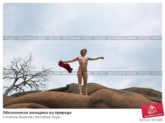 Обнаженная женщина на природе, фото № 131524, снято 29 мая 2007 г. (c) Коваль Василий / Фотобанк Лори