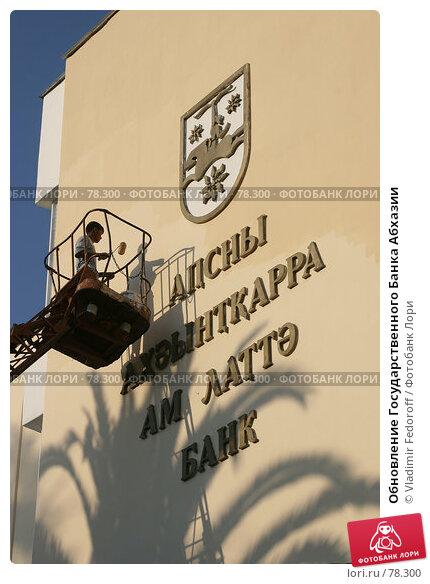Обновление Государственного Банка Абхазии, фото № 78300, снято 31 июля 2007 г. (c) Vladimir Fedoroff / Фотобанк Лори