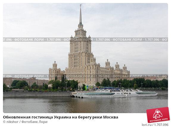 Купить «Обновленная гостиница Украина на берегу реки Москва», фото № 1707096, снято 16 мая 2010 г. (c) nikshor / Фотобанк Лори