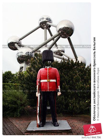 Купить «Оболочка английского военного Брюссель Бельгия», эксклюзивное фото № 444796, снято 20 мая 2006 г. (c) Николай Винокуров / Фотобанк Лори