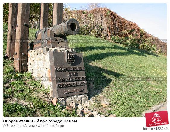 Оборонительный вал города Пензы, фото № 152244, снято 27 октября 2007 г. (c) Ермилова Арина / Фотобанк Лори