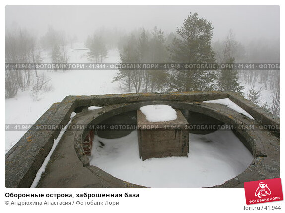 Оборонные острова, заброшенная база, фото № 41944, снято 9 марта 2007 г. (c) Андрюхина Анастасия / Фотобанк Лори