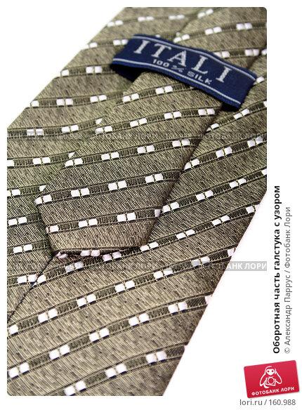 Оборотная часть галстука с узором, фото № 160988, снято 26 декабря 2006 г. (c) Александр Паррус / Фотобанк Лори