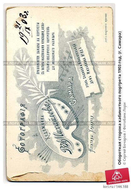 Оборотная сторона кабинетного портрета 1903 год. (г. Самара), фото № 144188, снято 24 июня 2017 г. (c) Сергей Бочаров / Фотобанк Лори