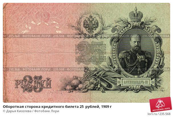 Оборотная сторона кредитного билета 25  рублей, 1909 г, фото № 235568, снято 23 сентября 2017 г. (c) Дарья Киселева / Фотобанк Лори