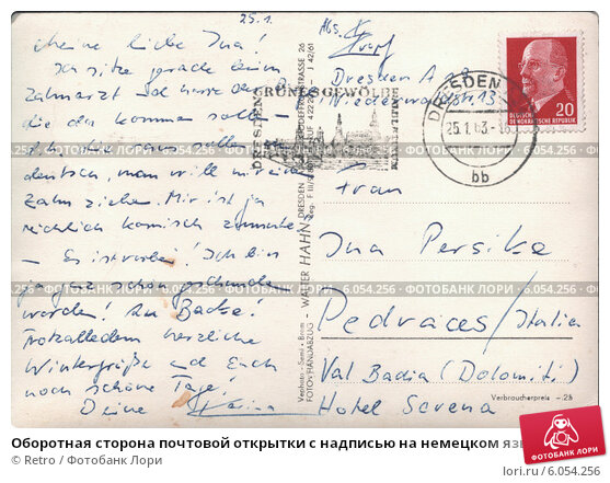 Как подписать открытку на немецком, день рождения открытки