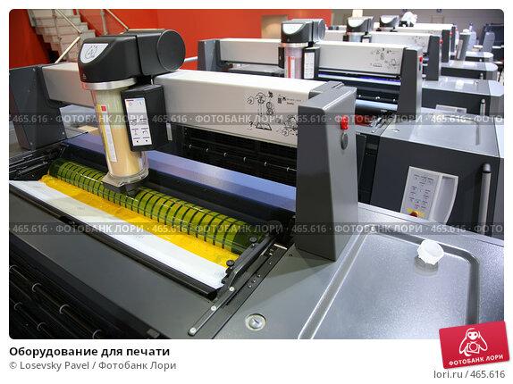 Купить «Оборудование для печати», фото № 465616, снято 20 ноября 2019 г. (c) Losevsky Pavel / Фотобанк Лори