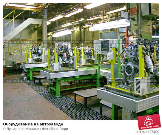 Оборудование на автозаводе, фото № 197000, снято 27 января 2008 г. (c) Лукиянова Наталья / Фотобанк Лори