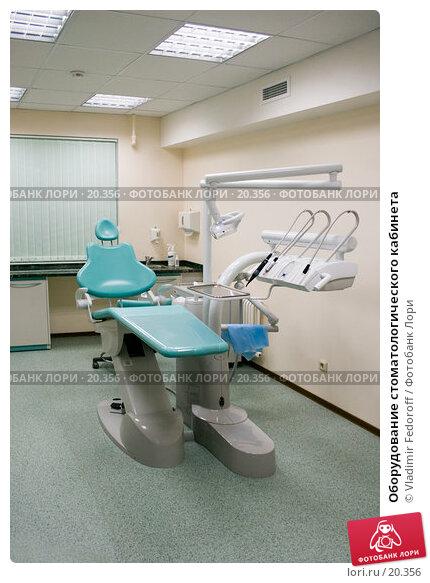 Оборудование стоматологического кабинета, фото № 20356, снято 20 января 2007 г. (c) Vladimir Fedoroff / Фотобанк Лори