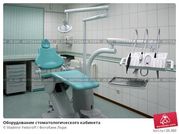 Оборудование стоматологического кабинета, фото № 20360, снято 20 января 2007 г. (c) Vladimir Fedoroff / Фотобанк Лори
