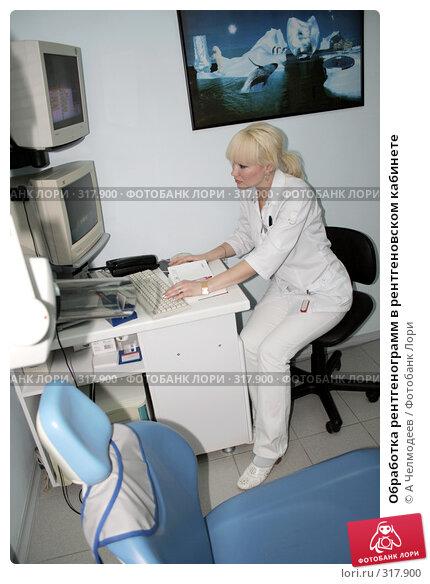 Обработка рентгенограмм в рентгеновском кабинете, фото № 317900, снято 28 марта 2008 г. (c) A Челмодеев / Фотобанк Лори