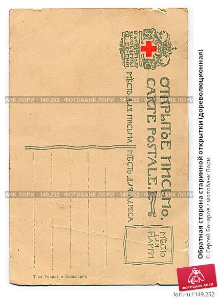 Обратная сторона старинной открытки (дореволюционная), фото № 149252, снято 28 мая 2017 г. (c) Сергей Бочаров / Фотобанк Лори