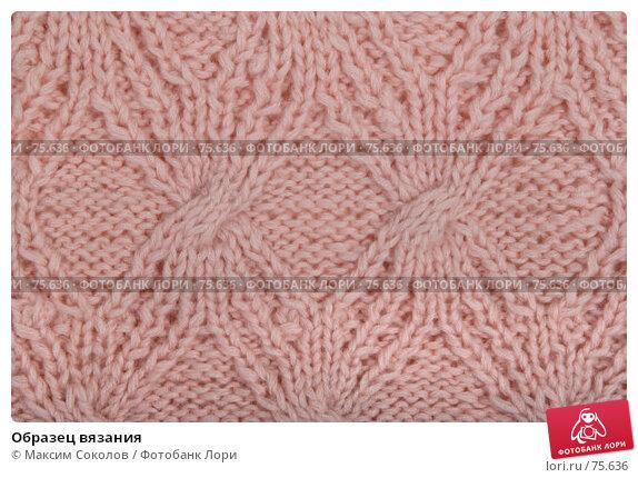 Образец вязания, фото № 75636, снято 26 июня 2007 г. (c) Максим Соколов / Фотобанк Лори