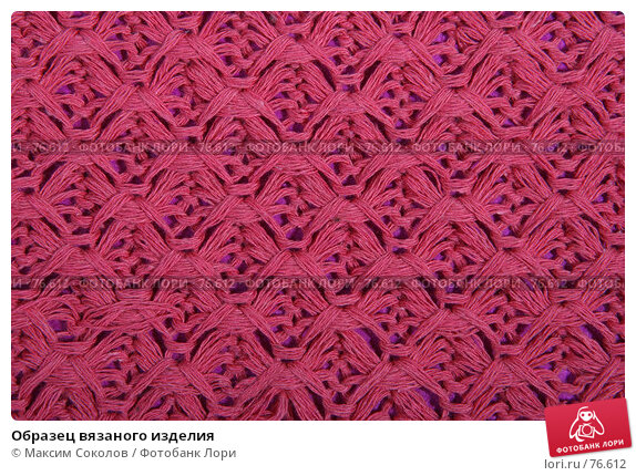 Образец вязаного изделия, фото № 76612, снято 26 июня 2007 г. (c) Максим Соколов / Фотобанк Лори