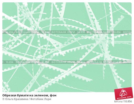 Обрезки бумаги на зеленом, фон, фото № 10856, снято 18 августа 2006 г. (c) Ольга Красавина / Фотобанк Лори
