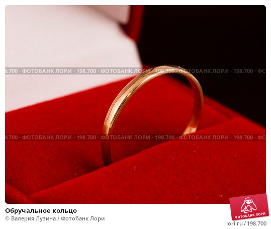 Обручальное кольцо, фото № 198700, снято 21 января 2008 г. (c) Валерия Потапова / Фотобанк Лори
