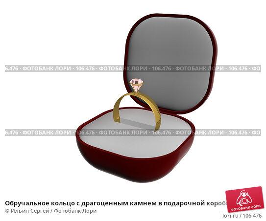 Обручальное кольцо с драгоценным камнем в подарочной коробке, иллюстрация № 106476 (c) Ильин Сергей / Фотобанк Лори