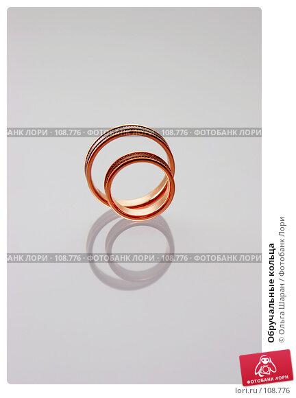 Обручальные кольца, фото № 108776, снято 27 октября 2007 г. (c) Ольга Шаран / Фотобанк Лори