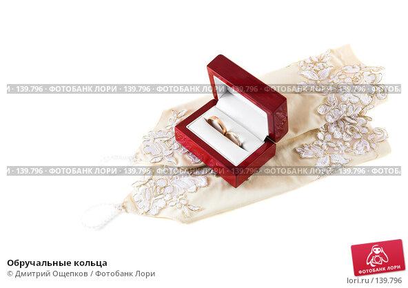 Обручальные кольца, фото № 139796, снято 22 ноября 2006 г. (c) Дмитрий Ощепков / Фотобанк Лори