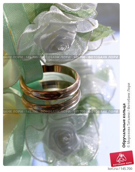 Обручальные кольца, фото № 145700, снято 14 мая 2006 г. (c) Морозова Татьяна / Фотобанк Лори