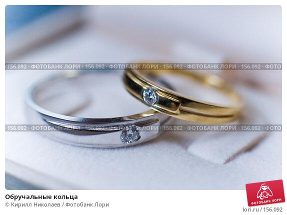 Обручальные кольца, фото № 156092, снято 28 июля 2007 г. (c) Кирилл Николаев / Фотобанк Лори