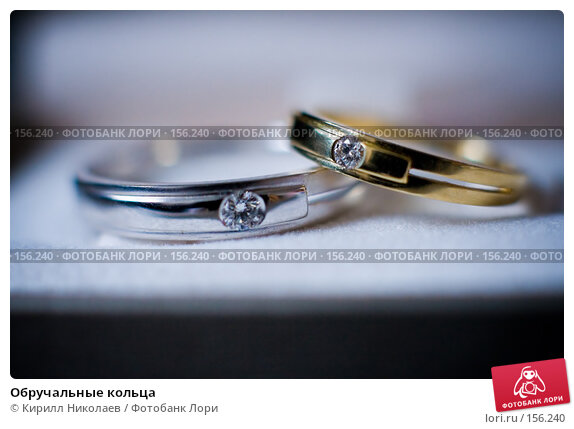 Купить «Обручальные кольца», фото № 156240, снято 28 июля 2007 г. (c) Кирилл Николаев / Фотобанк Лори