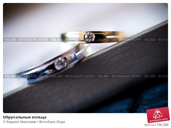 Обручальные кольца, фото № 156300, снято 28 июля 2007 г. (c) Кирилл Николаев / Фотобанк Лори