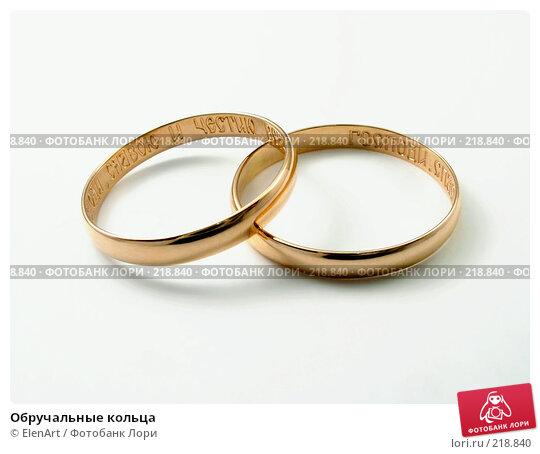 Купить «Обручальные кольца», фото № 218840, снято 23 апреля 2018 г. (c) ElenArt / Фотобанк Лори
