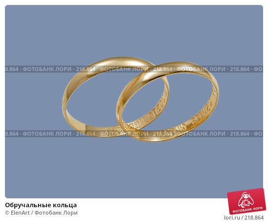 Обручальные кольца, фото № 218864, снято 20 февраля 2017 г. (c) ElenArt / Фотобанк Лори