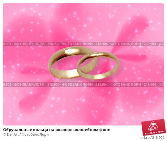 Обручальные кольца на розовол волшебном фоне, фото № 218904, снято 23 октября 2016 г. (c) ElenArt / Фотобанк Лори