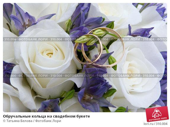 Обручальные кольца на свадебном букете, фото № 310004, снято 31 мая 2008 г. (c) Татьяна Белова / Фотобанк Лори