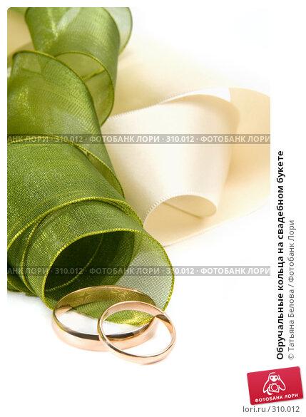 Обручальные кольца на свадебном букете, фото № 310012, снято 21 мая 2008 г. (c) Татьяна Белова / Фотобанк Лори