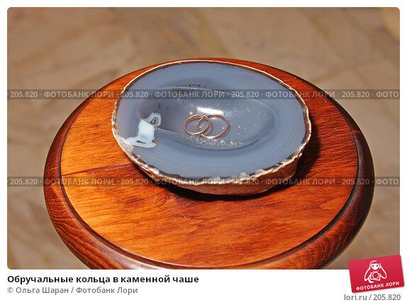 Обручальные кольца в каменной чаше, фото № 205820, снято 29 декабря 2007 г. (c) Ольга Шаран / Фотобанк Лори
