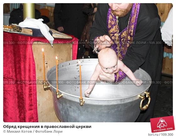 Обряд крещения в православной церкви, фото № 109300, снято 17 марта 2007 г. (c) Михаил Котов / Фотобанк Лори
